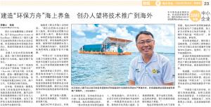 "Source:[建造""环保方舟""海上养鱼 创办人望将技术推广到海外] © Singapore Press Holdings Limited."